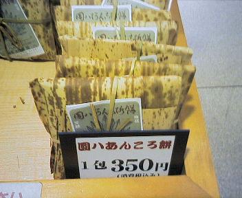 image/kagaya-2006-05-26T17:52:17-1.jpg